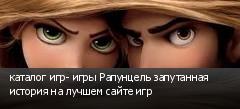 каталог игр- игры Рапунцель запутанная история на лучшем сайте игр