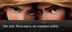 топ игр- Рапунцель на игровом сайте