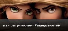 все игры приключения Рапунцель онлайн