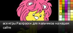 все игры Раскраски для мальчиков на нашем сайте