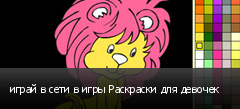 играй в сети в игры Раскраски для девочек