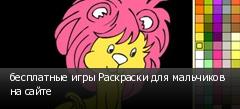 бесплатные игры Раскраски для мальчиков на сайте