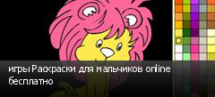 игры Раскраски для мальчиков online бесплатно