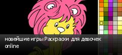 новейшие игры Раскраски для девочек online