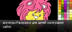 все игры Раскраски для детей на игровом сайте
