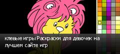 клевые игры Раскраски для девочек на лучшем сайте игр