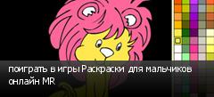 поиграть в игры Раскраски для мальчиков онлайн MR