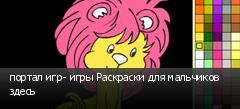 портал игр- игры Раскраски для мальчиков здесь