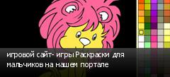 игровой сайт- игры Раскраски для мальчиков на нашем портале