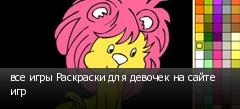 все игры Раскраски для девочек на сайте игр