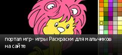 портал игр- игры Раскраски для мальчиков на сайте
