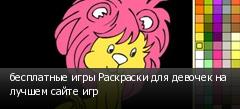 бесплатные игры Раскраски для девочек на лучшем сайте игр
