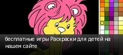 бесплатные игры Раскраски для детей на нашем сайте