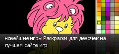 новейшие игры Раскраски для девочек на лучшем сайте игр