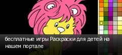 бесплатные игры Раскраски для детей на нашем портале