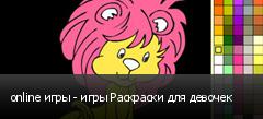online игры - игры Раскраски для девочек