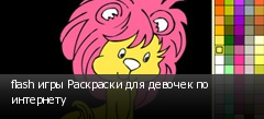 flash игры Раскраски для девочек по интернету