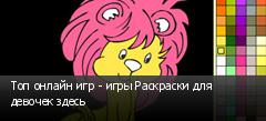 Топ онлайн игр - игры Раскраски для девочек здесь