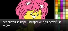 бесплатные игры Раскраски для детей на сайте