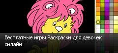 бесплатные игры Раскраски для девочек онлайн