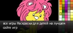 все игры Раскраски для детей на лучшем сайте игр
