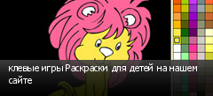 клевые игры Раскраски для детей на нашем сайте