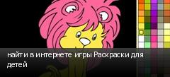 найти в интернете игры Раскраски для детей