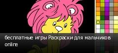 бесплатные игры Раскраски для мальчиков online