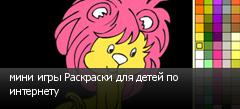 мини игры Раскраски для детей по интернету