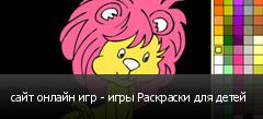 сайт онлайн игр - игры Раскраски для детей