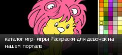 каталог игр- игры Раскраски для девочек на нашем портале
