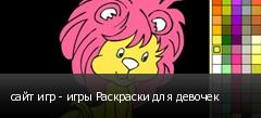 сайт игр - игры Раскраски для девочек