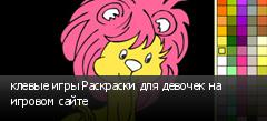 клевые игры Раскраски для девочек на игровом сайте