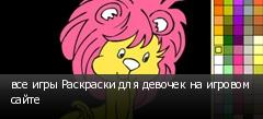 все игры Раскраски для девочек на игровом сайте