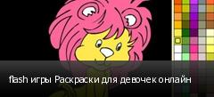 flash игры Раскраски для девочек онлайн
