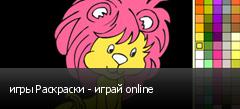 игры Раскраски - играй online