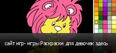 сайт игр- игры Раскраски для девочек здесь