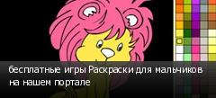 бесплатные игры Раскраски для мальчиков на нашем портале