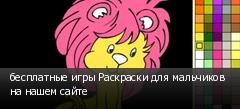 бесплатные игры Раскраски для мальчиков на нашем сайте