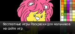 бесплатные игры Раскраски для мальчиков на сайте игр