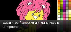 флеш игры Раскраски для мальчиков в интернете