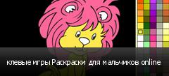 клевые игры Раскраски для мальчиков online
