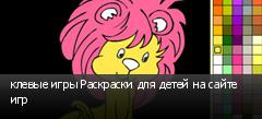 клевые игры Раскраски для детей на сайте игр