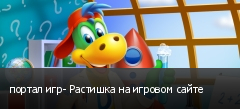 портал игр- Растишка на игровом сайте