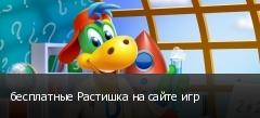 бесплатные Растишка на сайте игр