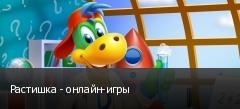 Растишка - онлайн-игры
