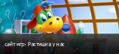 сайт игр- Растишка у нас