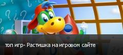 топ игр- Растишка на игровом сайте