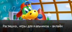 Растишка , игры для мальчиков - онлайн