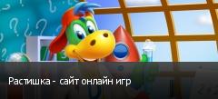 Растишка - сайт онлайн игр
